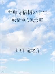 大導寺信輔.jpg