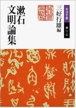 漱石 文明論.jpg